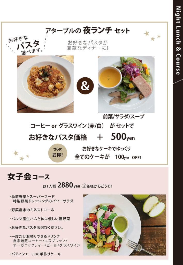 atable-menu2