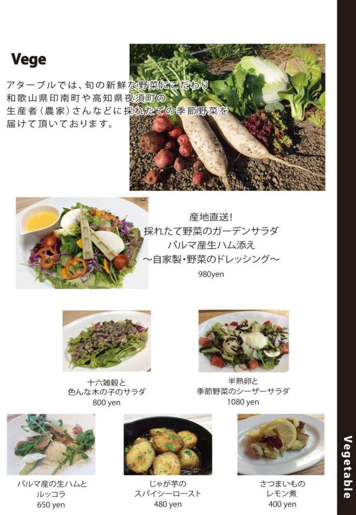 atable-menu5