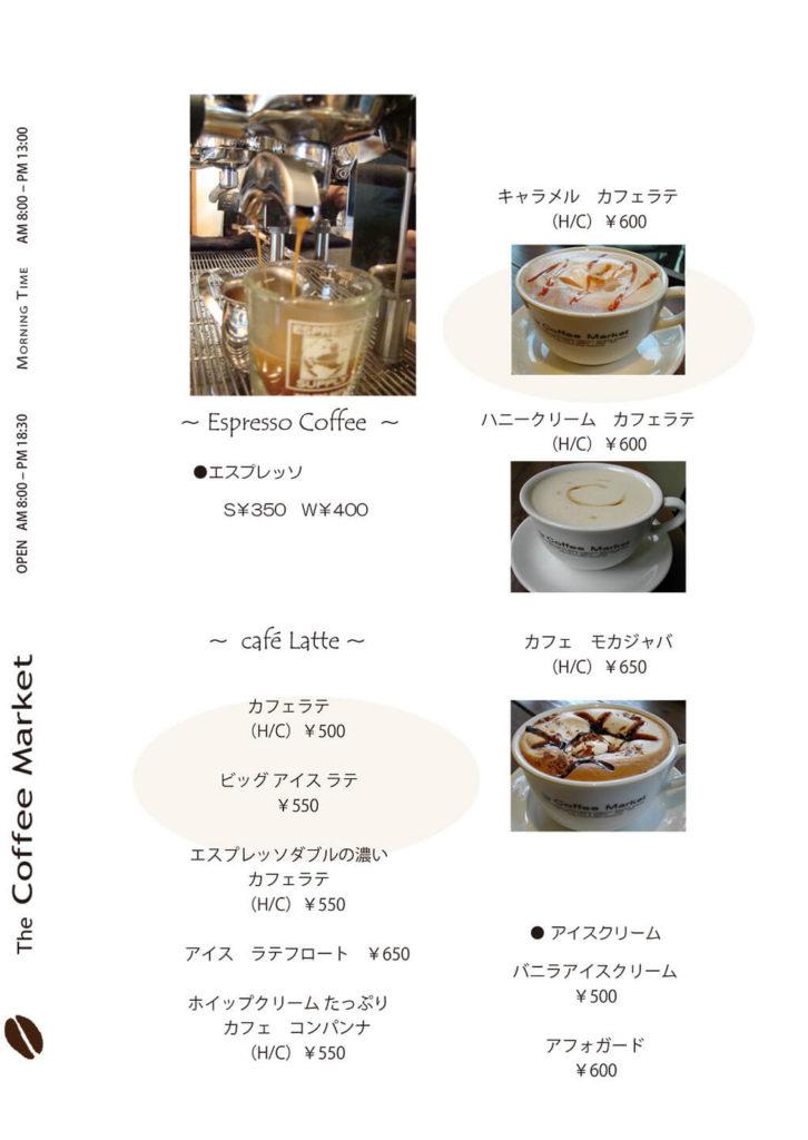 katsuyama-menu1