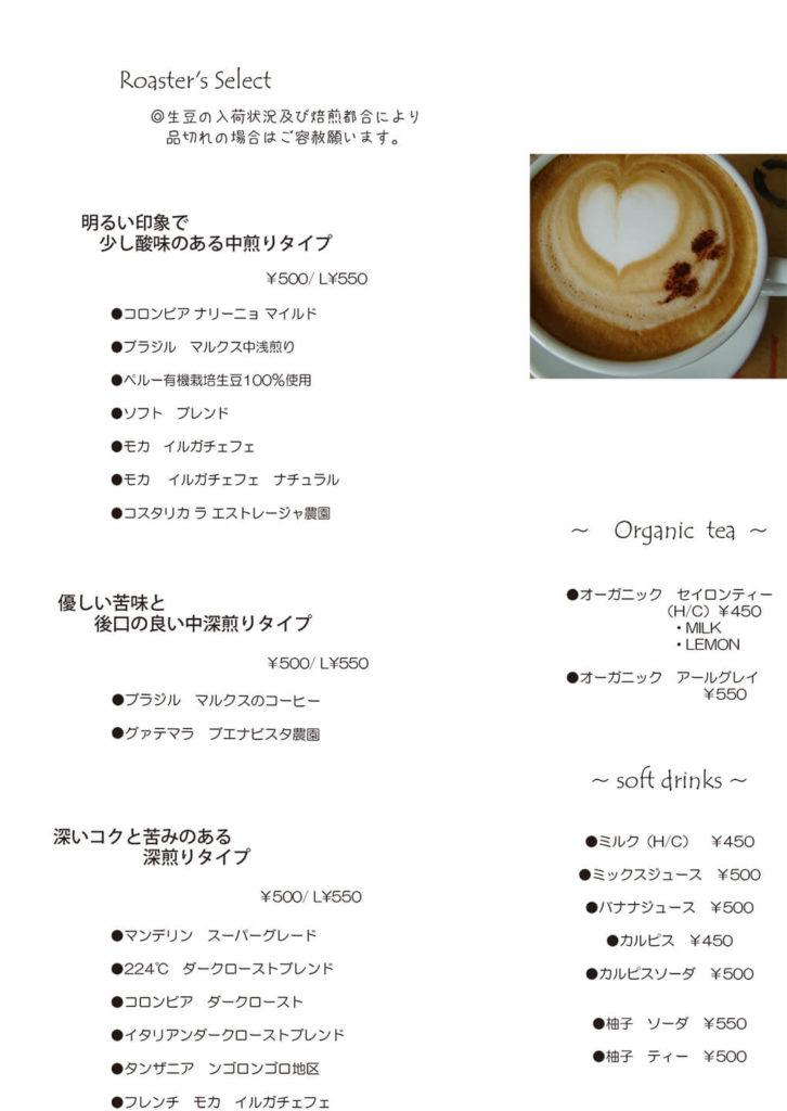 katsuyama-menu2