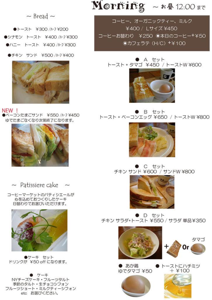 katsuyama-menu3